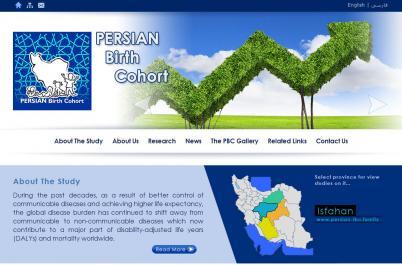 PERSIAN Birth Cohort