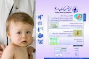 انجمن متخصصين كودكان اصفهان